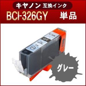 Canon BCI-326GY  グレー キヤノン BCI-326/325  互換インク greenlabel