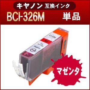 Canon BCI-326M  マゼンタ キヤノン BCI-326/325  互換インク greenlabel
