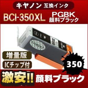 インクカートリッジ BCI-350XLBK BCI-350BK 顔料ブラック キヤノン BCI-35...