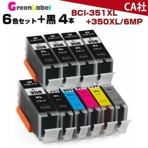 ◆セット内容 BCI-350PGBK (顔料ブラック)×5 BCI-351BK (ブラック)×1 B...