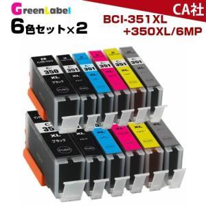 キヤノン互換インク  BCI-351XL+350XL/6MP (6色セットx2) 増量版 キヤノン BCI-351 BCI-350  互換インク 安心の1年保証|greenlabel