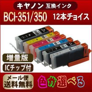 プリンターインク BCI-351XL+350XL 欲しい色が12個えらべます  プリンターインク B...