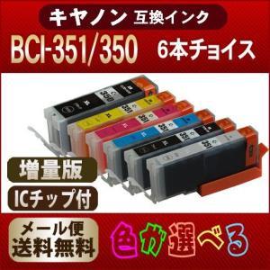 プリンターインク BCI-351XL+350XL 欲しい色が6個えらべます  プリンターインク BC...
