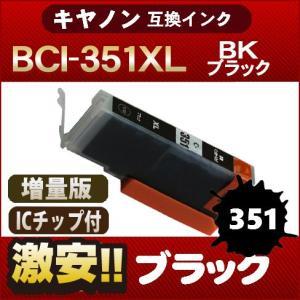 Canon BCI-351XLBK BCI-351BK ブラック キヤノン BCI-351/350 BCI-351XL BCI-350XL 互換インク
