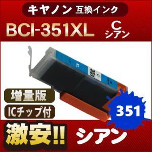 インクカートリッジ BCI-351XLC BCI-351C シアン キヤノン BCI-351/350...