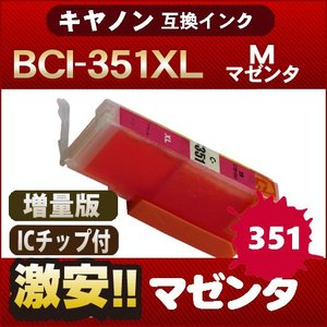 Canon BCI-351XLM BCI-35...の関連商品3