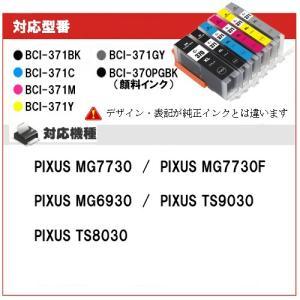 キヤノン インク BCI-371XL+370X...の詳細画像3