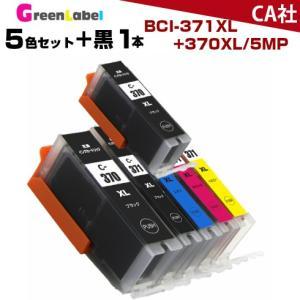 キヤノン インク BCI-371XL+370X...の関連商品9