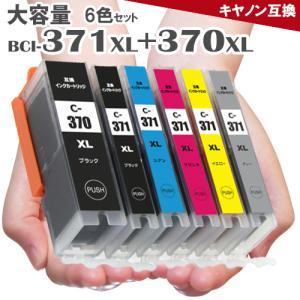 キヤノン インク 371 370 BCI-37...の関連商品8