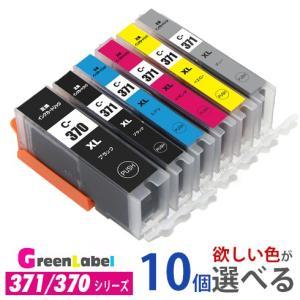 キヤノン互換インク BCI-371 BCI-3...の関連商品5
