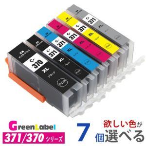 キヤノン互換インク BCI-371 BCI-3...の関連商品4