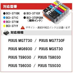 キヤノン互換インク BCI-371 BCI-3...の詳細画像4