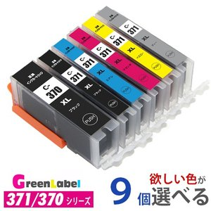 キヤノン互換インク BCI-371 BCI-3...の関連商品7
