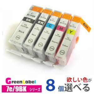 Canon BCI-7e+9/5MP 欲しい色が8個えらべます  キヤノン BCI-7e/9BK 互換インク|greenlabel