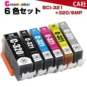 キヤノン  互換インク BCI-321+320/6MP 6色セット メール便 送料無料 BCI-321 BCI-320 greenlabel