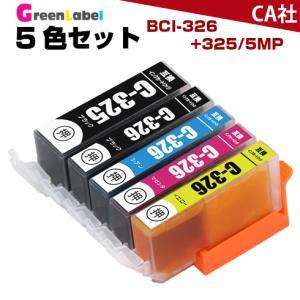 Canon BCI-326+325/5MP 5色セット キヤノン BCI-326/325 互換インク greenlabel