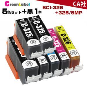 Canon BCI-326+325/5MP + BCI-325BKx2個(5色セット + 顔料ブラック2個) キヤノン 互換インク greenlabel