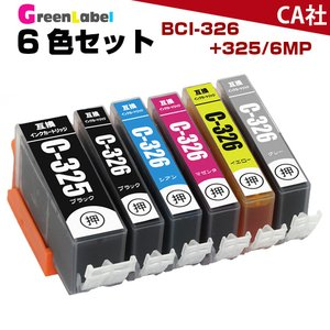 キヤノンインク BCI-326+325/6MP 6色セット キヤノン BCI-326/325 互換インク greenlabel