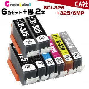 Canon BCI-326+325/6MP + BCI-325BKx2個(6色セット + 顔料ブラック2個) キヤノン 互換インク|greenlabel
