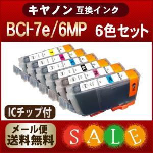 キヤノン  互換インク  BCI-7E/6MP 6色セット メール便 送料無料!BCI-7eBK BCI-7eY BCI-7eC BCI-7eM BCI-7ePC BCI-7ePM|greenlabel
