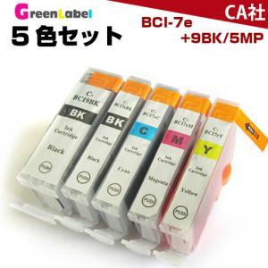キヤノンインク BCI-7e+9/5MP 5色セット キヤノン BCI-7e/9BK 互換インク BCI-7e BCI-9BK