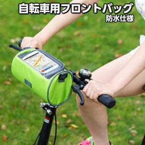 自転車用フロントバッグ 防水仕様 ショルダーバッグ サイクリング  greenlabel