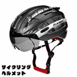 自転車ヘルメット サイクルヘルメット 超軽量  高剛性 取り外し可能 サイズ調整