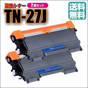 TN-27J 2個セット 互換トナーカートリッジ ブラザー brother 互換トナー DCP-7060D DCP-7065DN FAX-2840 FAX-7860DW  HL-2240D HL-2270DW MFC-7460DN|greenlabel