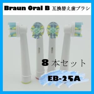 【Braun Oral B 互換製品】EB-25A 8本組 ブラウン オーラルB フロスアクション 歯ブラシヘッド  互換製品|greenlabel