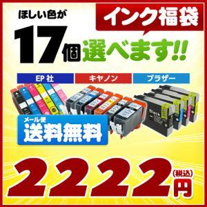 インク 福袋  欲しい色が17個選べます キャノンイク エプソンインク ブラザー インクカートリッジ 互換インク プリンターインク|greenlabel