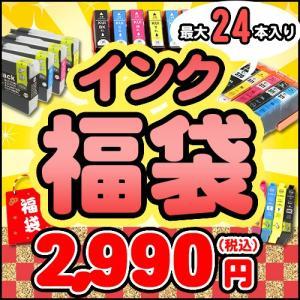 インク福袋 人気型番が選べる BCI-371+370/6MP...
