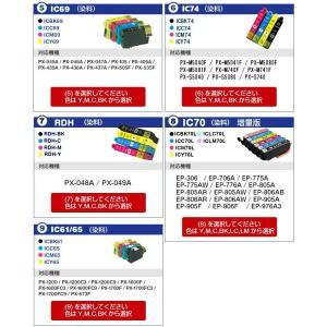 インク 福袋 プリンター インク キャノン イ...の詳細画像2