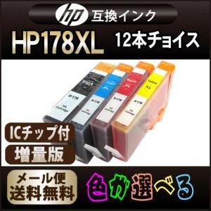 プリンターインク HP HP178  欲しい色が12個えらべます  ヒューレッド パッカード 増量版 互換インク greenlabel