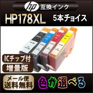 プリンターインク HP HP178  欲しい色が5個えらべます  ヒューレッド パッカード 増量版 互換インク greenlabel