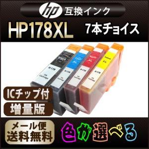 プリンターインク HP HP178  欲しい色が7個えらべます  ヒューレッド パッカード 増量版 互換インク greenlabel