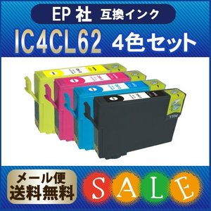 EPSON  IC4CL62 4色セット エプソン IC62 互換インク|greenlabel
