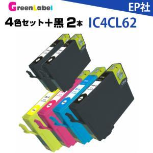 【エプソン】 【互換インク】 IC4CL62 + ICBK62x2個(4色セット + ブラック2個)メール便 送料無料!IC4CL62 ICBK62 ICC62 ICM62 ICY62 IC62|greenlabel