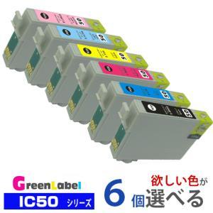 EPSON IC6CL50 欲しい色が6個えらべます  エプソン IC50 互換インク|greenlabel
