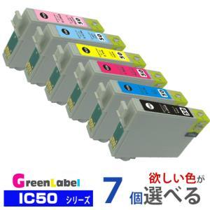EPSON IC6CL50 欲しい色が7個えらべます エプソン IC50 互換インク|greenlabel