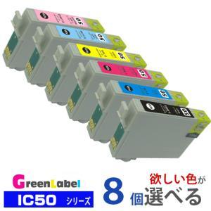 EPSON IC6CL50 欲しい色が8個えらべます エプソン IC50 互換インク|greenlabel