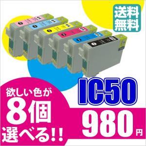 エプソン 互換インク IC6CL50 IC50 欲しい色が選べます|greenlabel