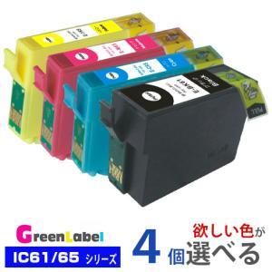 EPSON  IC4CL6165 欲しい色が4個えらべます  エプソン IC61 IC65 互換インク|greenlabel