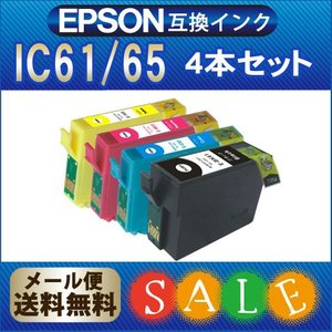 EPSON  IC4CL6165 4色セット エプソン IC61 IC65 互換インク|greenlabel