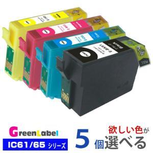 EPSON  IC4CL6165 欲しい色が5個えらべます  エプソン IC61 IC65 互換インク|greenlabel
