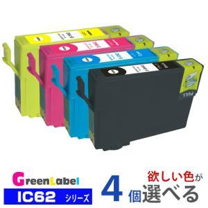 エプソン互換インク  IC4CL62 欲しい色が4個えらべます IC62|greenlabel
