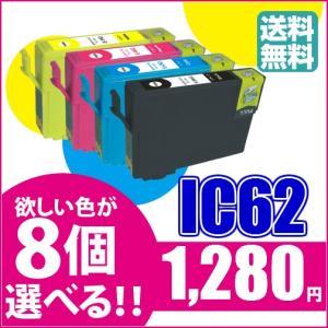 エプソン互換インク  IC4CL62 欲しい色が8個えらべます IC62|greenlabel