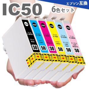 エプソン インク IC6CL50 6色セット エプソン IC50 互換インク|greenlabel
