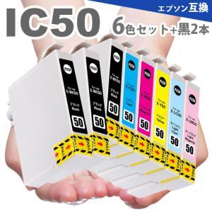 エプソン インク IC6CL50  + ICBK50 x 2個  エプソン IC50 互換インク |greenlabel