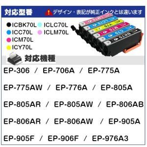 IC6CL70L 6色セット 増量版 エプソン...の詳細画像3
