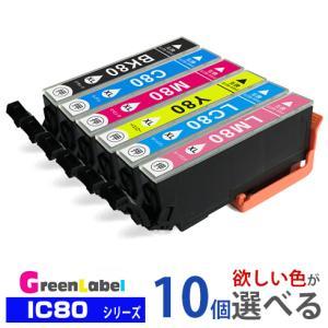 IC6CL80L 欲しい色が10個選べます 増量版 エプソンインク  IC80 互換インク|greenlabel